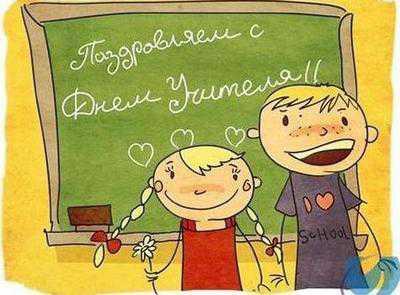 День учителя 2013: поздравления в смс