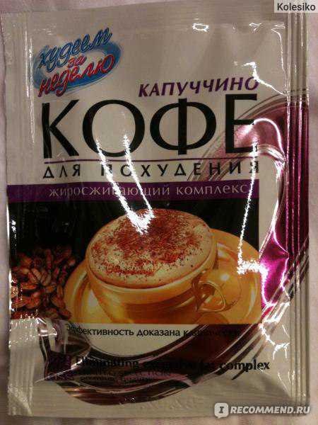 Кофе Леовит Худеем за неделю - наш напиток для похудения